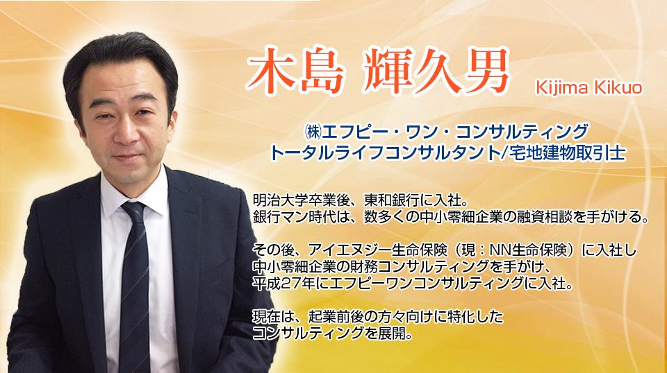 木島輝久男 株式会社エフピー・ワン・コンサルティング トータルライフコンサルタント/宅地建物取引士