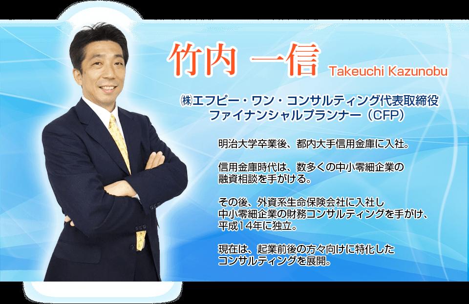 竹内一信 エフピー・ワン・コンサルティング代表取締役 ファイナンシャルプランナー(CFP)