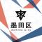 創業時に活用したい創業支援事業~墨田区
