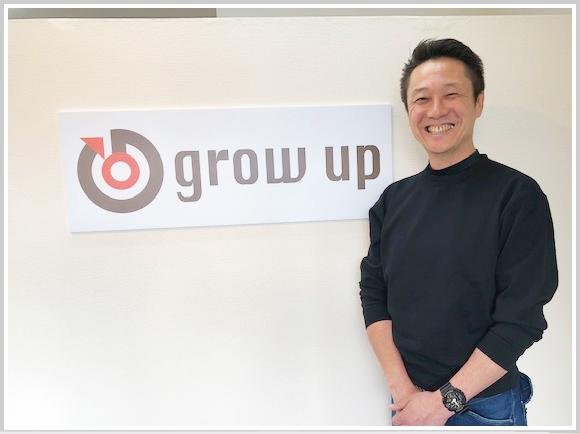 株式会社グローアップ 代表取締役 内田茂之様