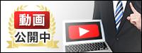 株式会社エフピー・ワン・コンサルティング 動画(YouTube)